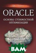 Oracle. Основы стоимостной оптимизации / Cost-Based Oracle Fundamentals  Льюис Дж. / Jonathan Lewis  купить