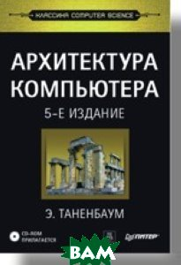 Архитектура компьютера / Structured Computer Organization. 5-е изд. (+CD)  