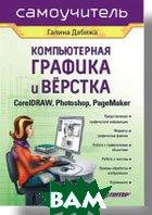 Компьютерная графика и верстка: CorelDRAW, Photoshop, PageMaker  Дабижа Г. Н. купить