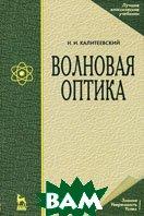 Волновая оптика. 4-е издание  Калитеевский Н.И. купить