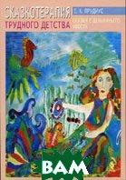 Сказкотерапия трудного детства. Сказки с дельфиньего хвоста  Прудиус Е.К. купить