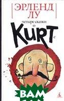 Четыре сказки о Курте / Kurt series: Fisken. «Белая» серия (мини)   Эрленд Лу купить