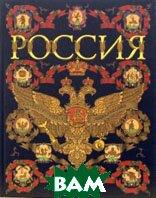 Россия. Иллюстрированная энциклопедия   купить