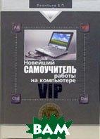 Новейший самоучитель работы на компьютере VIP  Леонтьев Виталий купить