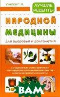Лучшие рецепты народной медицины для здоровья и долголетия  Ужегов Генрих купить
