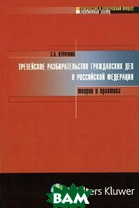 Третейское разбирательство гражданских дел в Российской Федерации: теория и практика  Курочкин С.А. купить