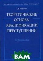Теоретические основы квалификации преступлений  Корнеева А.В., Рарог А.И. купить