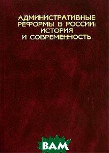 Административные реформы в России: история и современность  Байгузин Р.Н. купить
