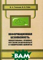 Информационная безопасность: концептуальные, правовые, организационные и технические аспекты  Тихонов В.А., Райх В.В. купить