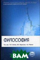 Философия. 6-е издание  Зотов А.Ф., Миронов В.В., Разин А.В. купить