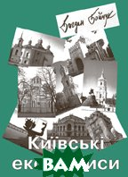 Київські екслібриси. Поезія  Б. Бойчук купить