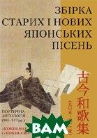 Кокін-вака-сю. Збірка старих і нових японських пісень  І. Бондаренко (перекладач) купить