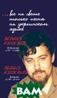 Все на свете - только песня на украинском языке. Поэзия  Л. Кисельов купить