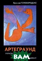 Артеграунд. Український літературний істеблішмент   Я. Голобородько купить
