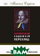 Український художній переклад: між літературою і націєтворенням. Серія `Висока полиця`  М. Стріха купить