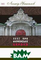 Есеї про українське бароко. Серія `Висока полиця`  Л. Ушкалов купить