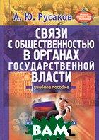 Связи с общественностью в органах государственной власти  А. Ю. Русаков купить