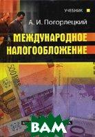 Международное налогообложение  Погорлецкий А.И. купить
