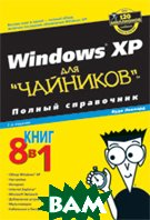 Microsoft Windows XP SP2 для `чайников`. Полный справочник. 2-е издание / Windows XP All-in-One Desk Reference For Dummies, 2nd Edition  