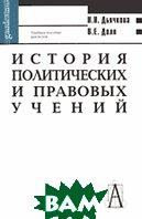 История политических и правовых учений  Дьячкова Н.Н., Доля В.Е. купить