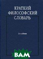 Краткий философский словарь. 2-е издание  Алексеев А.П., Васильев Г.Г. купить