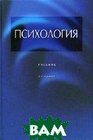 Психология. 2-е издание  Аллахвердов В.М., Богданова С.И., Крылов А.А. купить