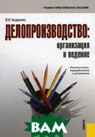 Делопроизводство: организация и ведение. 2-е издание  Андреева В.И. купить