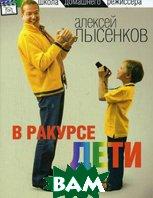 В ракурсе дети  Лысенков А. купить