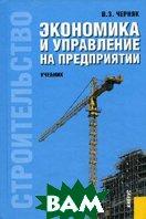 Экономика и управление на предприятии (строительство)  Черняк В.З. купить