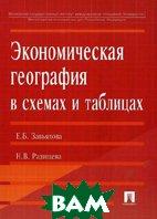 Экономическая география в схемах и таблицах  Завьялова Е.Б., Радищева Н.В. купить