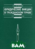 Юридические фикции в гражданском праве  Лотфуллин Р.К. купить