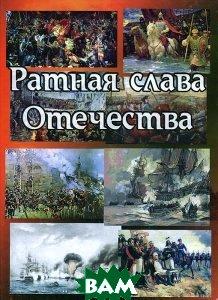 Ратная слава Отечества (1242-1945)  Мальгин А.С. купить