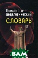 Психолого-педагогический словарь  Рапацевич Е.С. купить