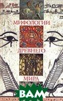 Мифологии древнего мира   купить