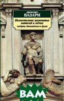 Жизнеописания знаменитых ваятелей и зодчих: Альберти, Микеланджело и другие   Вазари Дж. купить