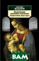 Жизнеописания знаменитых живописцев: Леонардо да Винчи, Тициан и другие  Вазари Дж. купить