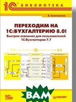 Переходим на 1С:Бухгалтерию 8.0!  Быстрое освоение для пользователей 1С:Бухгалтерии 7.7. 2-е издание  Хомичевская В. купить