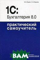1С: Бухгалтерия 8.0. Практический самоучитель  Кацуба О.Б., Фадеева Е.А. купить