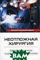 Неотложная хирургия. Диагностика и лечение острой хирургической патологии. 4-е издание  Чернов В.Н. купить