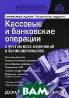 Кассовые и банковские операции с учетом всех изменений в законодательстве. 4-е издание  Касьянова Г.Ю. купить
