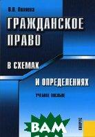 Гражданское право в схемах и определениях. 5-е изд., перераб  Пиляева В.В. купить
