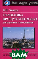 Грамматика французского языка для студентов и школьников  Ховхун В.П. купить