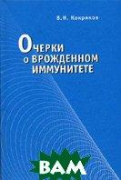 Очерки о врожденном иммунитете  Кокряков В.Н. купить