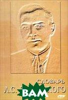 Словарь Л.С. Выготского  под редакцией А.А. Леонтьева купить