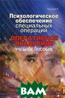 Психологическое обеспечение специальных операций: Оперативное внедрение  Прыгунов П.Я. купить
