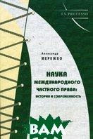 Наука международного частного права: история и современность  Мережко А.А. купить