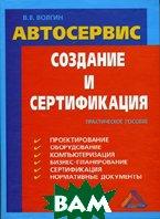 Автосервис. Создание и сертификация. 3-е издание  Волгин В.В. купить