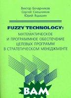 Fuzzy Technology. �������������� � ����������� ����������� ������� �������� � �������������� �����������  ���������� �.�., ��������� �.�., ������ �.�. ������