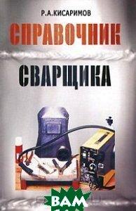 Справочник сварщика. 2-е издание  Кисаримов Р.А. купить