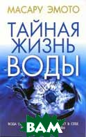 Тайная жизнь воды.(синяя)  Эмото Масару купить